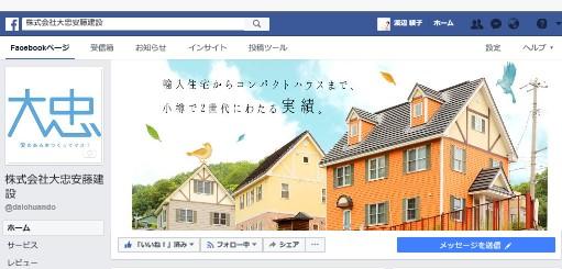 公式Facebookページも、続々更新中!