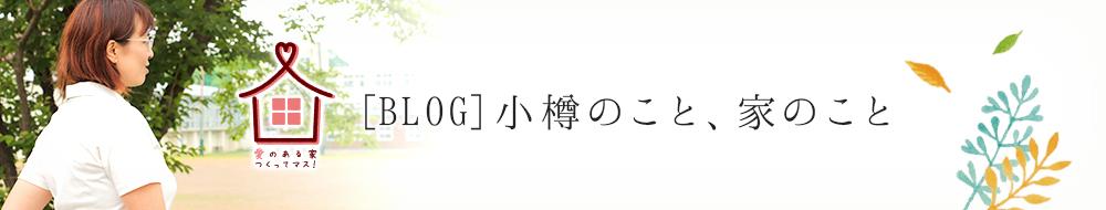 大忠安藤建設のブログも続々更新中!